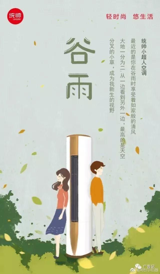 近年各品牌谷雨文案欣赏 : 雨生百谷,招财纳福!插图5