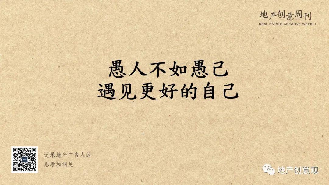 地产广告丨2021愚人节借势海报文案欣赏~插图24