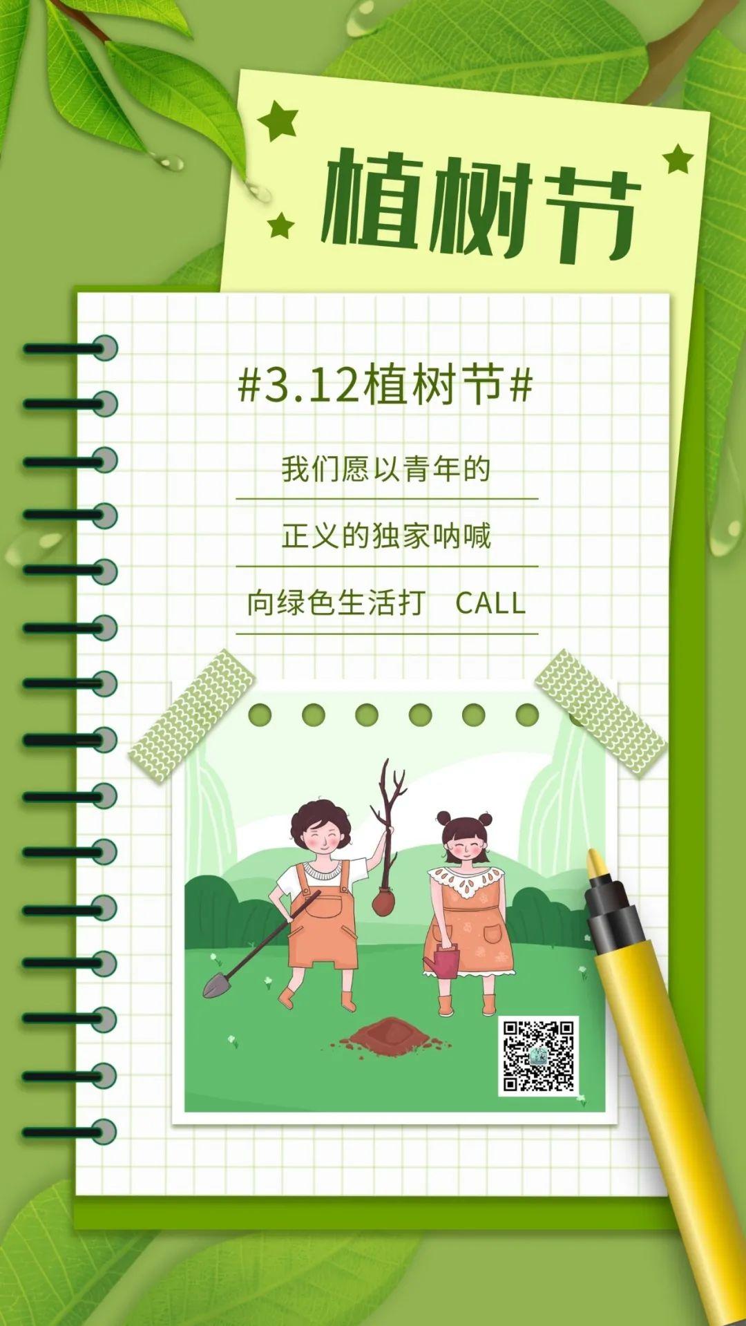 3月12日朋友圈植树节文案:大手拉小手,同栽一片绿!插图3