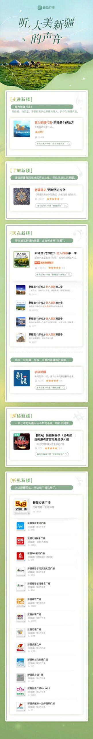 借势支持新疆棉花文案!国产品牌文案欣赏:新疆棉在身,中国情在心!插图10