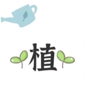 朋友圈配图: 3.12植树节文案+12组九宫格插图61