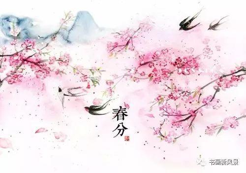 春分古诗词二十二首: 桃李艳妆新~插图3