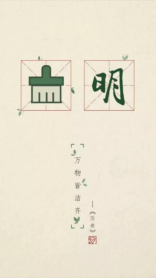 清明节海报文案: 低头追思故人,抬头迈向春天!插图34