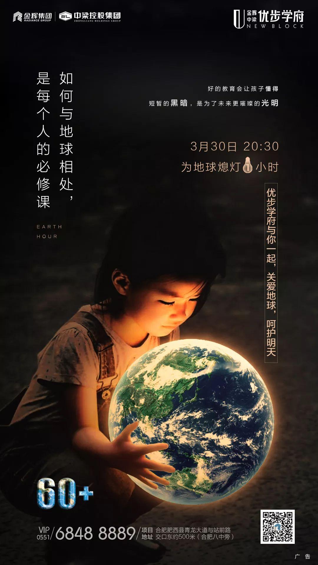 地球一小时文案海报:抬头发现天空中最亮的星!插图30