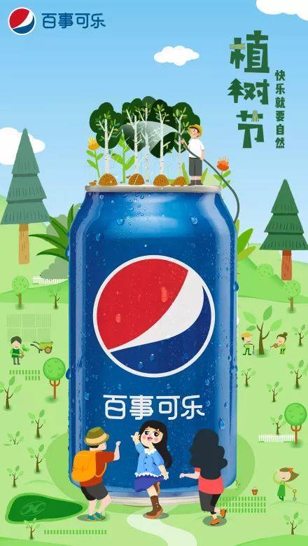 植树节文案、植树节海报宣传标语设计欣赏: 植树节, 你想栽在我心上?插图33