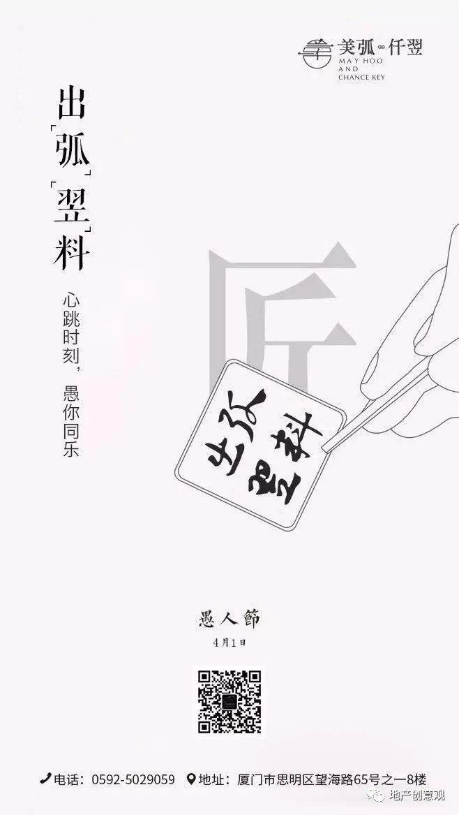 地产广告丨2021愚人节借势海报文案欣赏~插图167