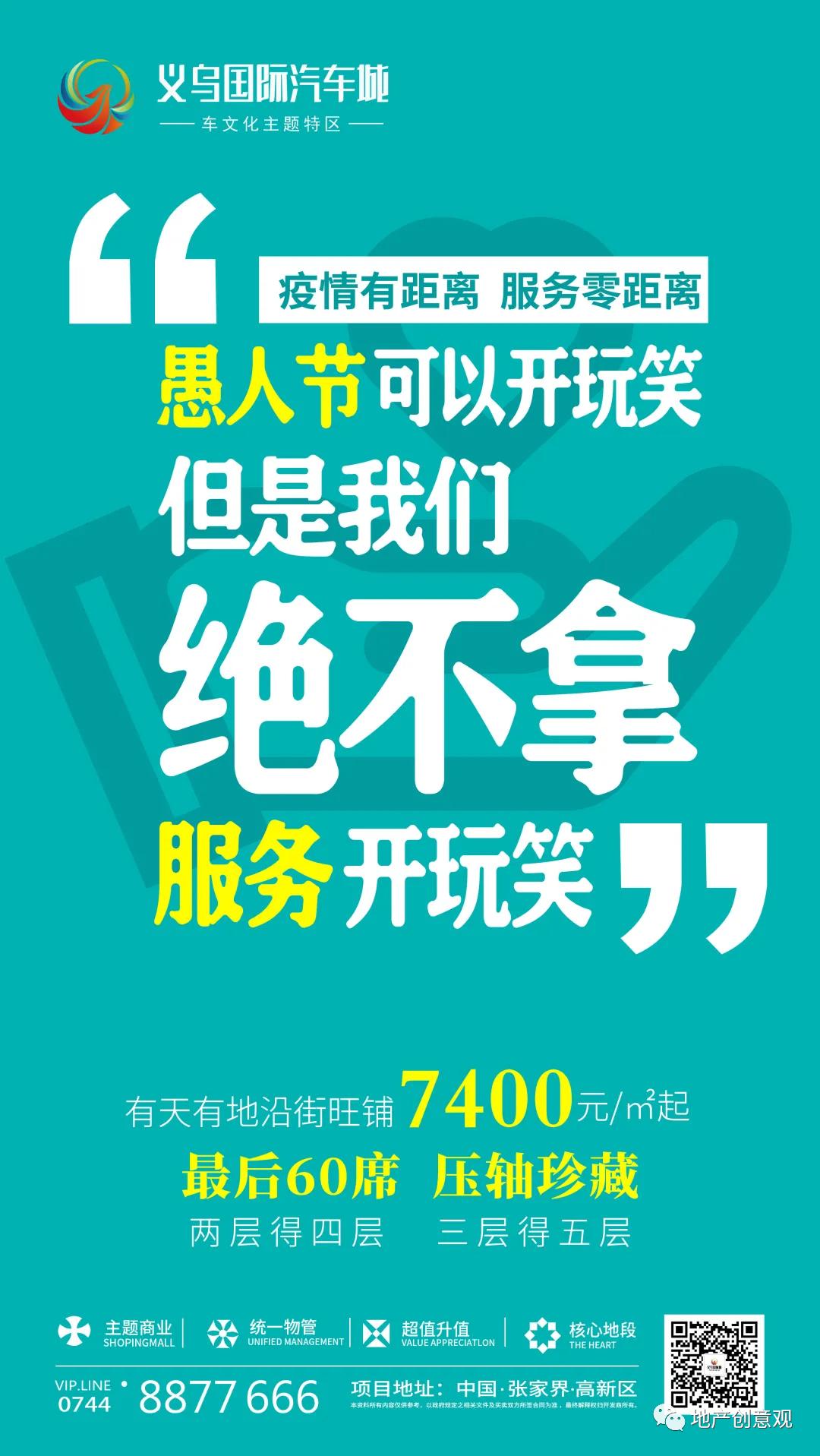 地产广告丨2021愚人节借势海报文案欣赏~插图217