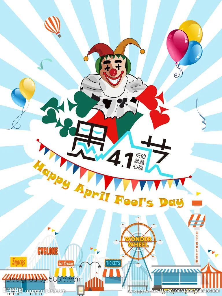 4月1号愚人节整蛊搞笑祝福语说说文案:你的节日愚人节快乐插图2