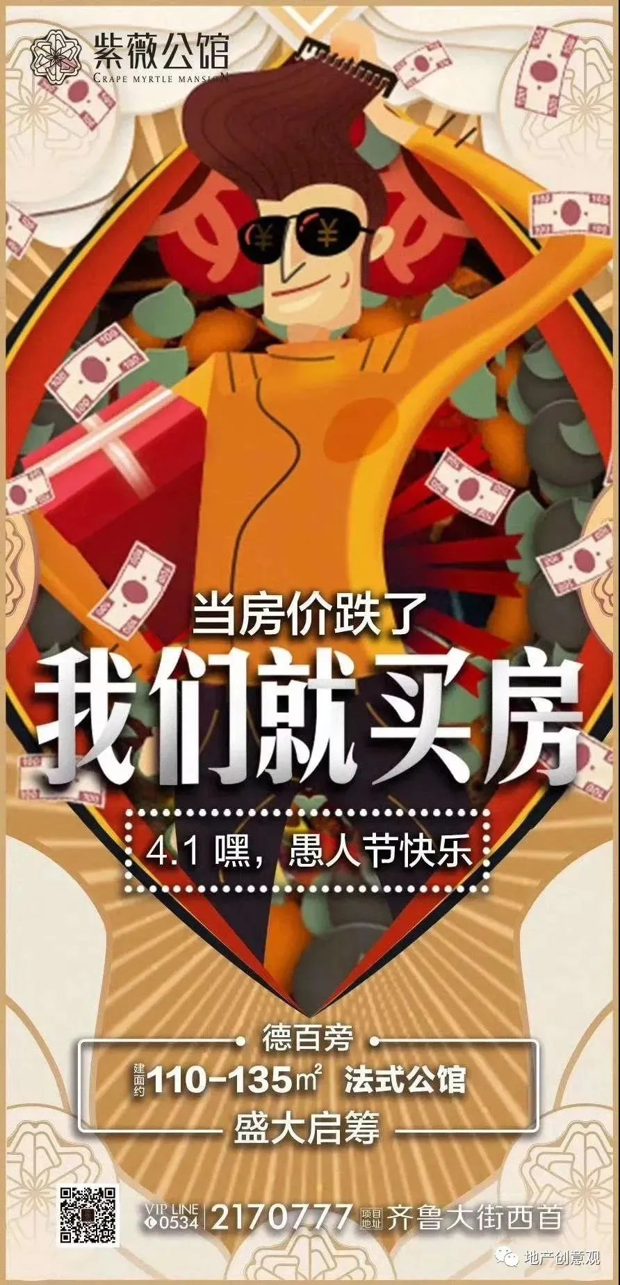 地产广告丨2021愚人节借势海报文案欣赏~插图213