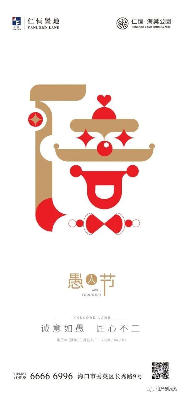 地产广告丨2021愚人节借势海报文案欣赏~插图127