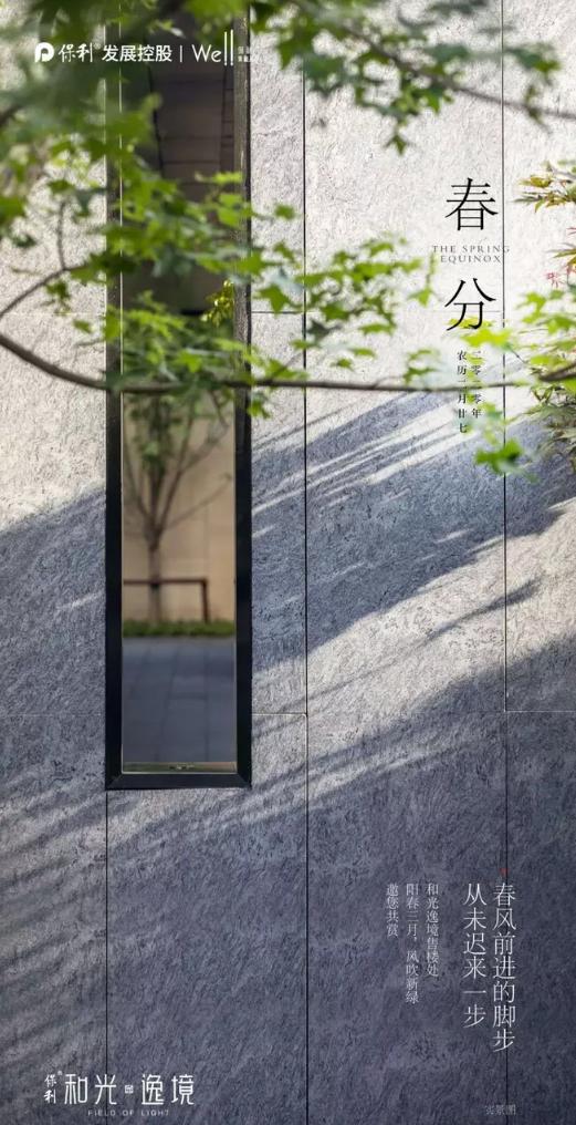 房地产和国内品牌的春分文案分享:  河山经历春天,就有了花的样子。插图4
