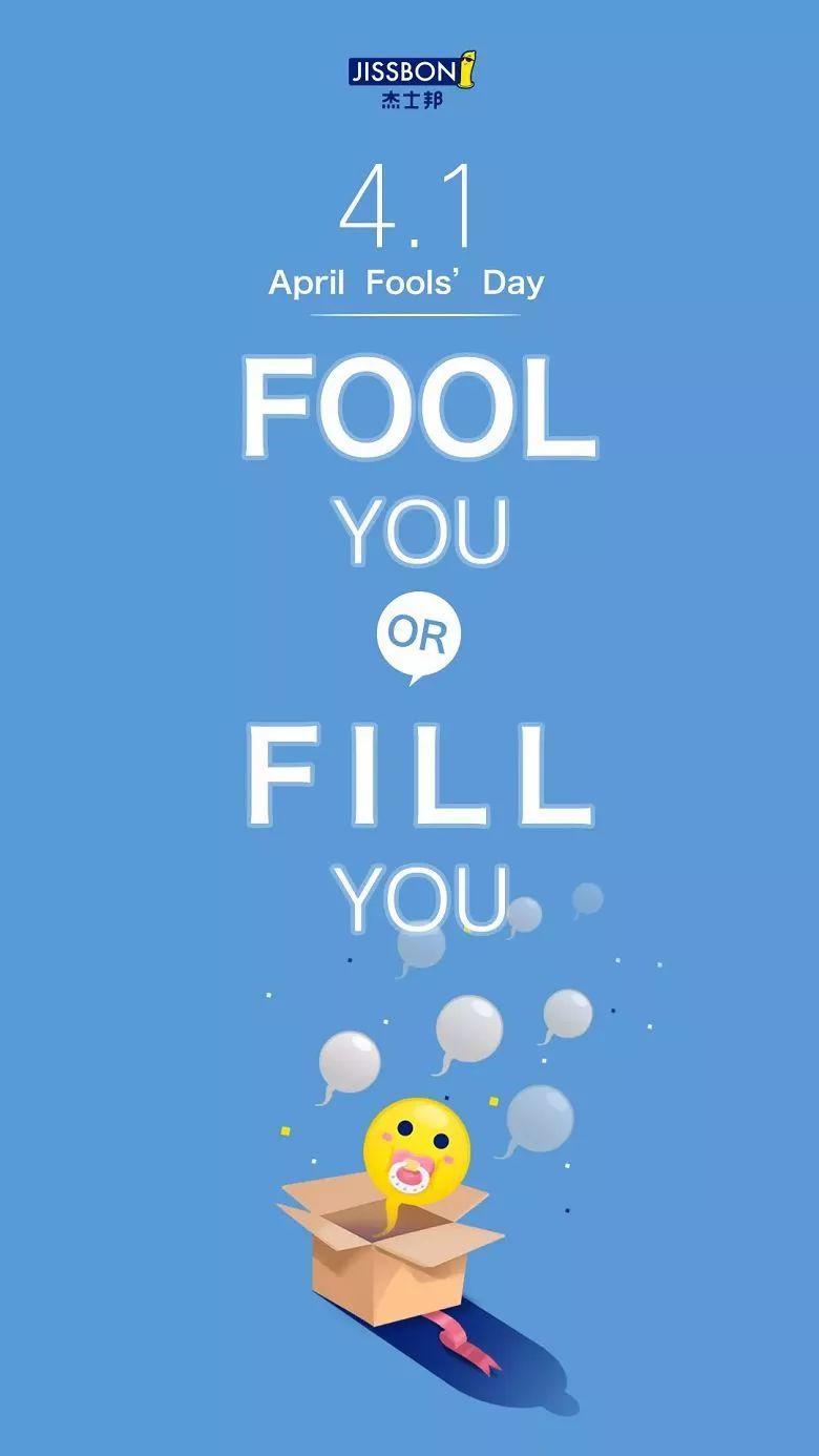 好玩搞笑的国内品牌愚人节借势文案:愿你听了无数愚人的话依然可以过好这一生!插图2