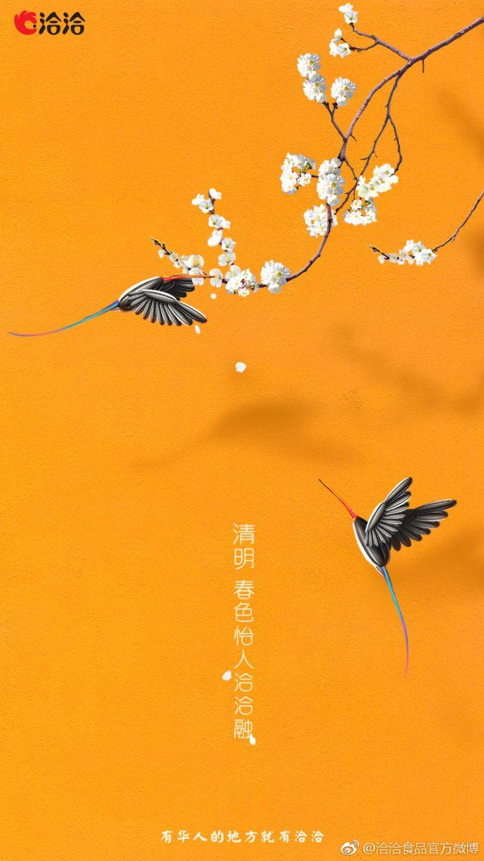 清明节海报文案: 低头追思故人,抬头迈向春天!插图23