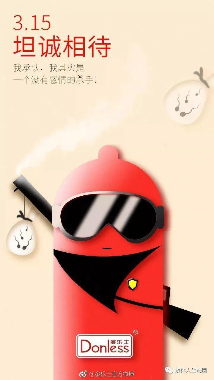 315消费者权益日,各品牌借势海报精选文案欣赏: 让消费者放心!插图11