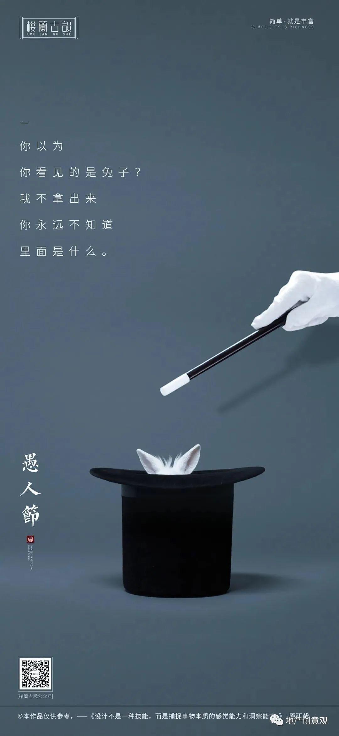 地产广告丨2021愚人节借势海报文案欣赏~插图222