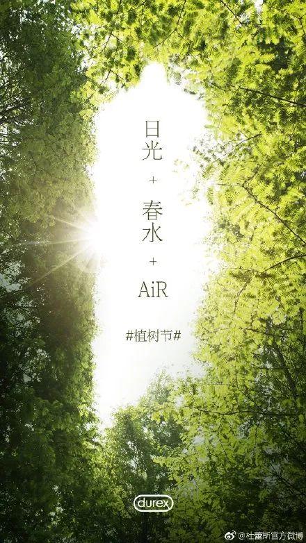 植树节文案、植树节海报宣传标语设计欣赏: 植树节, 你想栽在我心上?插图20