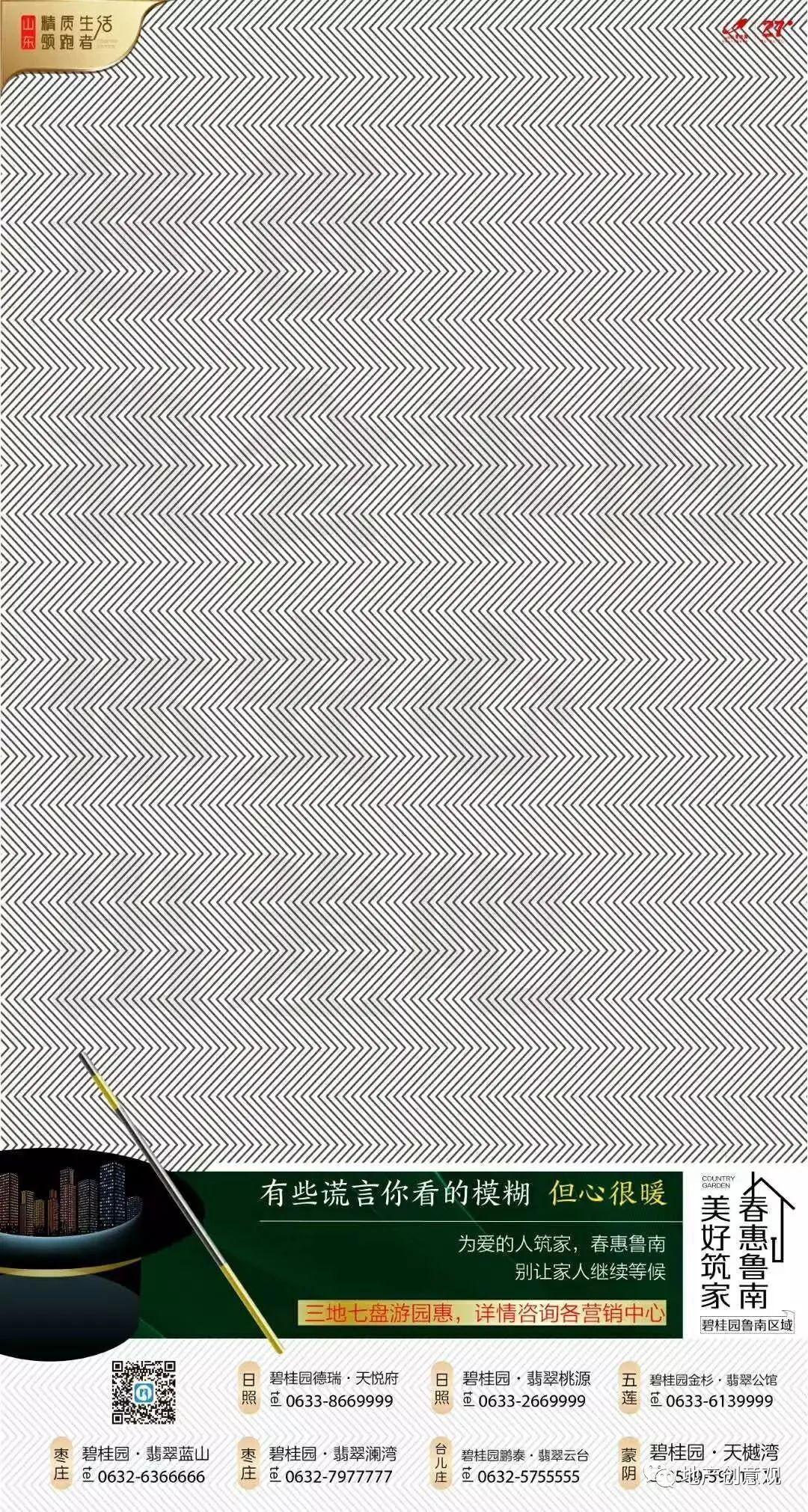 地产广告丨2021愚人节借势海报文案欣赏~插图49
