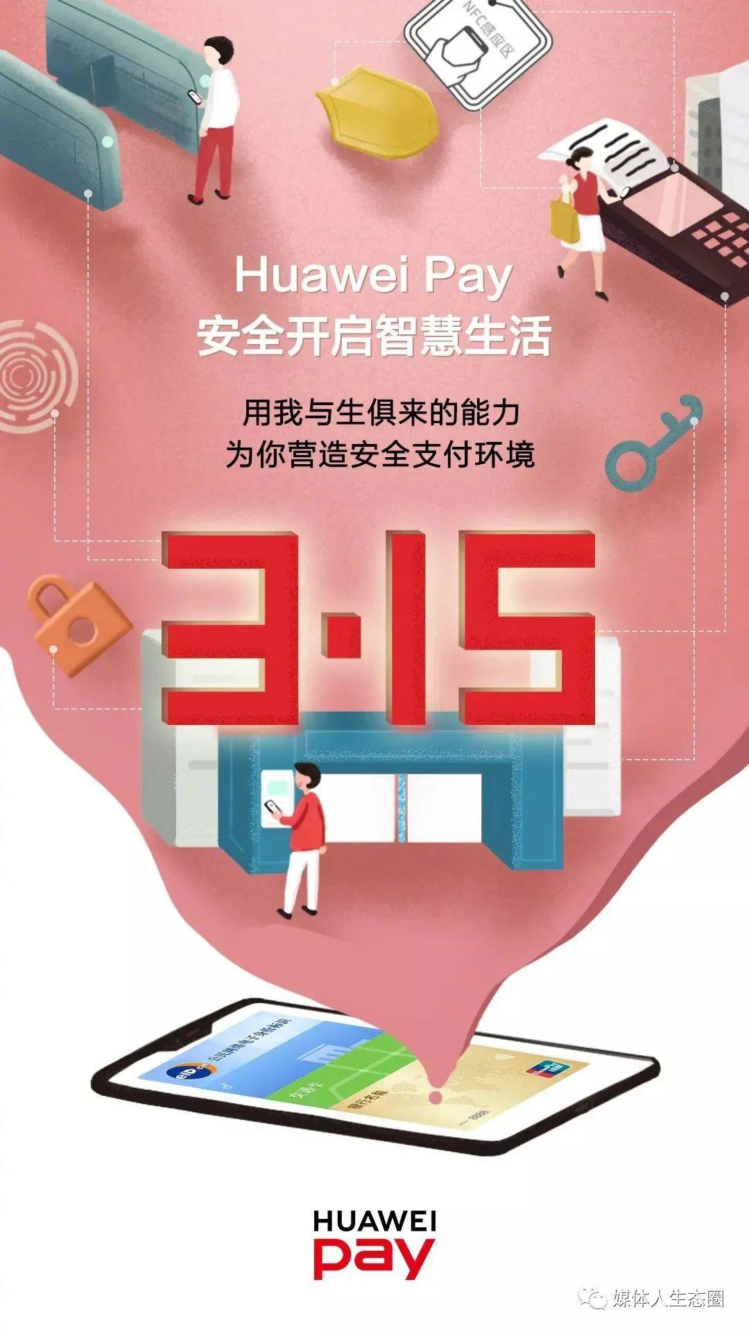 315消费者权益日,各品牌借势海报精选文案欣赏: 让消费者放心!插图24