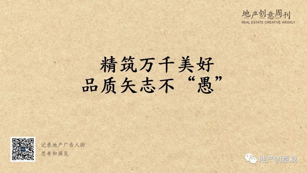 地产广告丨2021愚人节借势海报文案欣赏~插图12