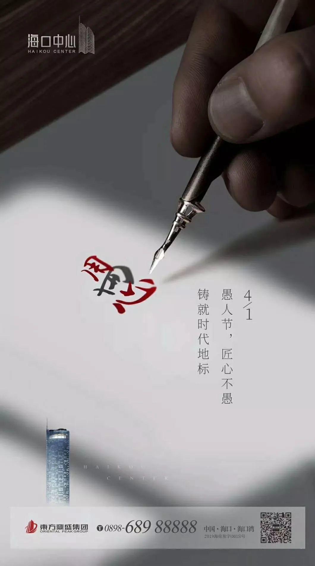 愚人节品牌借势海报文案,很全,没骗你!插图22