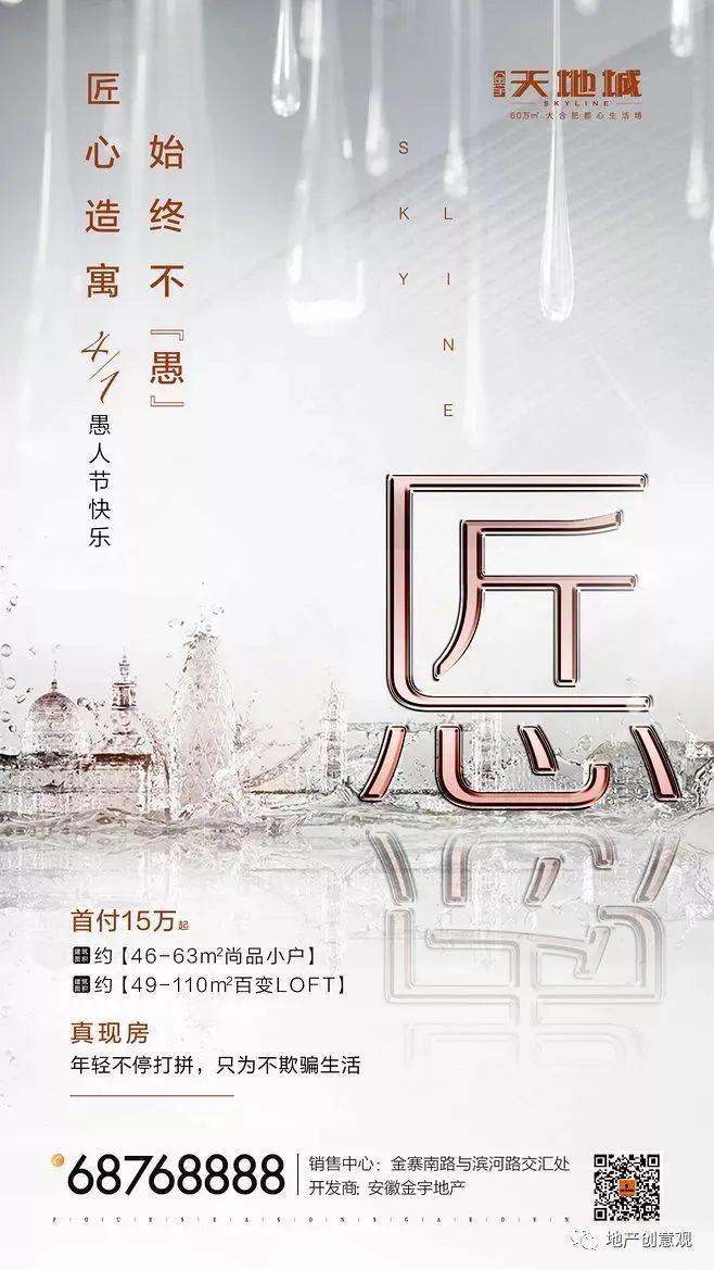地产广告丨2021愚人节借势海报文案欣赏~插图151
