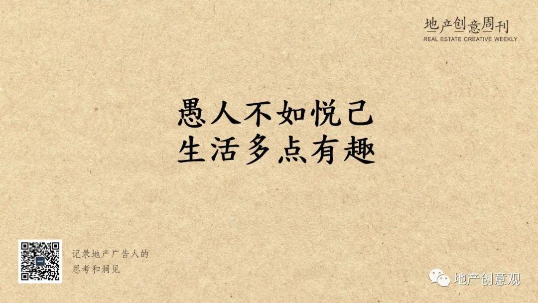 地产广告丨2021愚人节借势海报文案欣赏~插图25