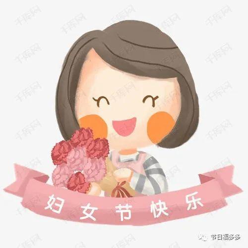三八女神节 | 文案祝福:愿以美好,呵护你的高光!插图
