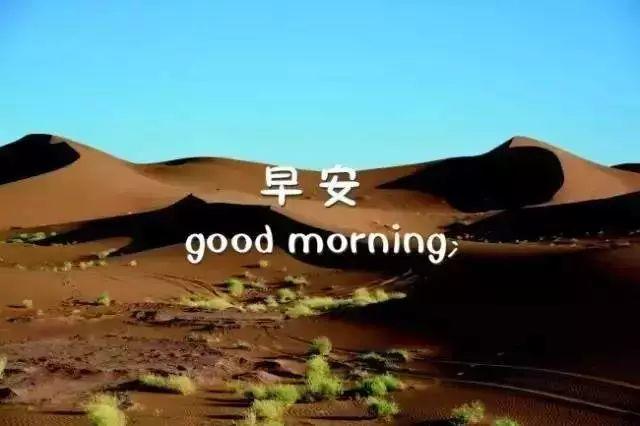 微信朋友圈早安最优美的文案: 你笑一次,我就可以高兴好几天!插图6