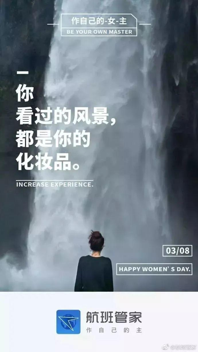 三八女神节 | 文案祝福:愿以美好,呵护你的高光!插图22