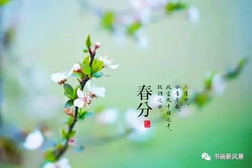 春分古诗词二十二首: 桃李艳妆新~插图6