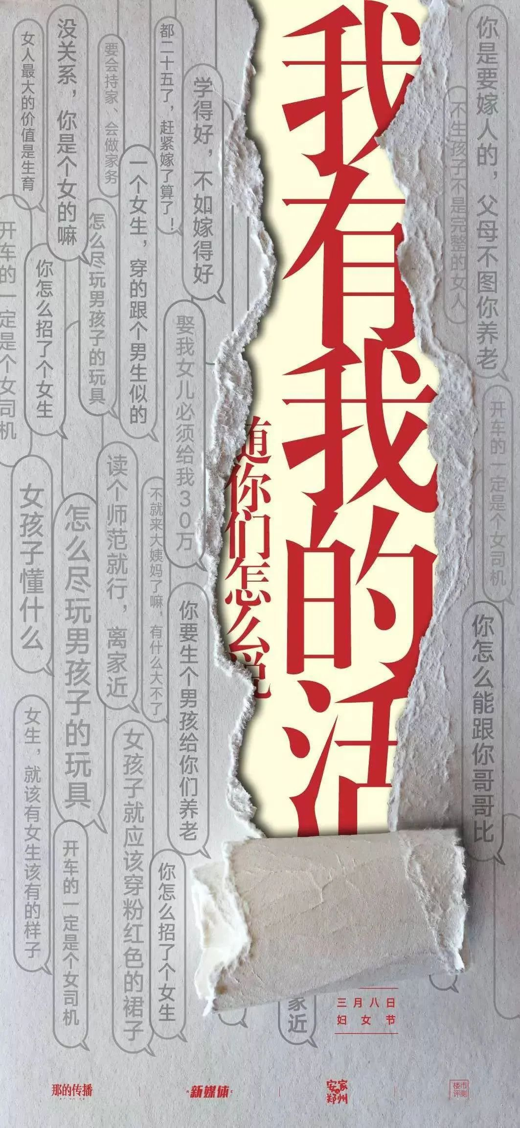三八女神节 | 文案祝福:愿以美好,呵护你的高光!插图14