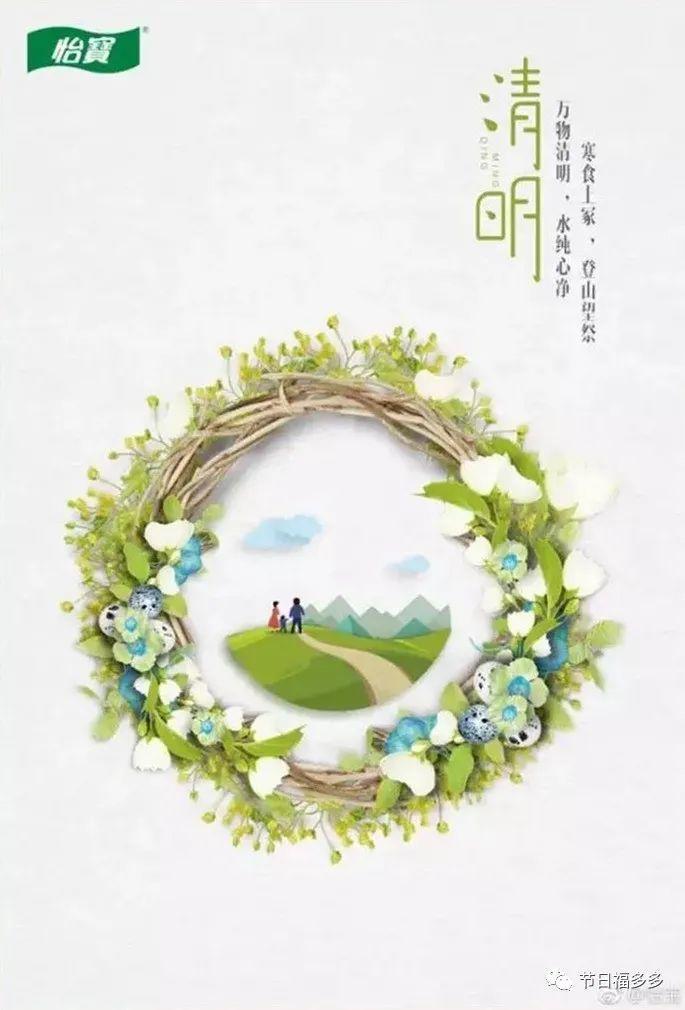 清明节海报文案: 低头追思故人,抬头迈向春天!插图12
