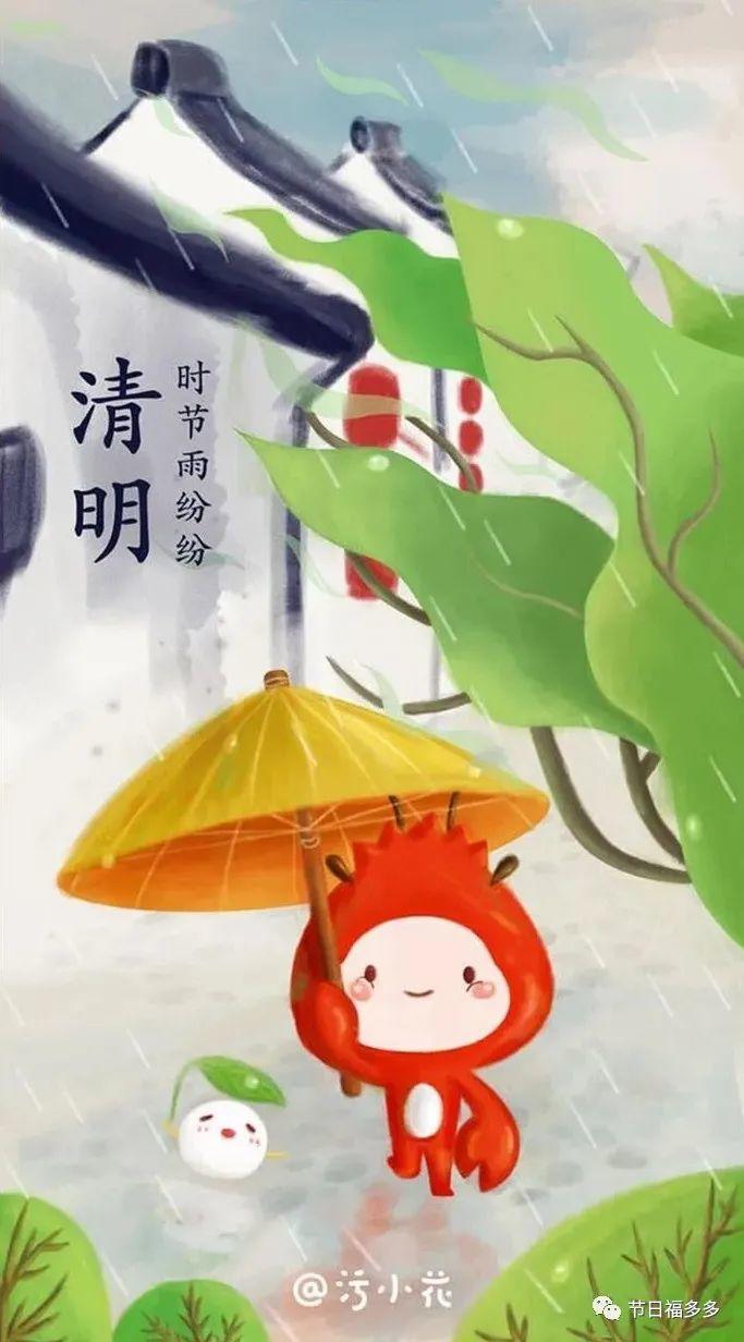 清明节海报文案: 低头追思故人,抬头迈向春天!插图14