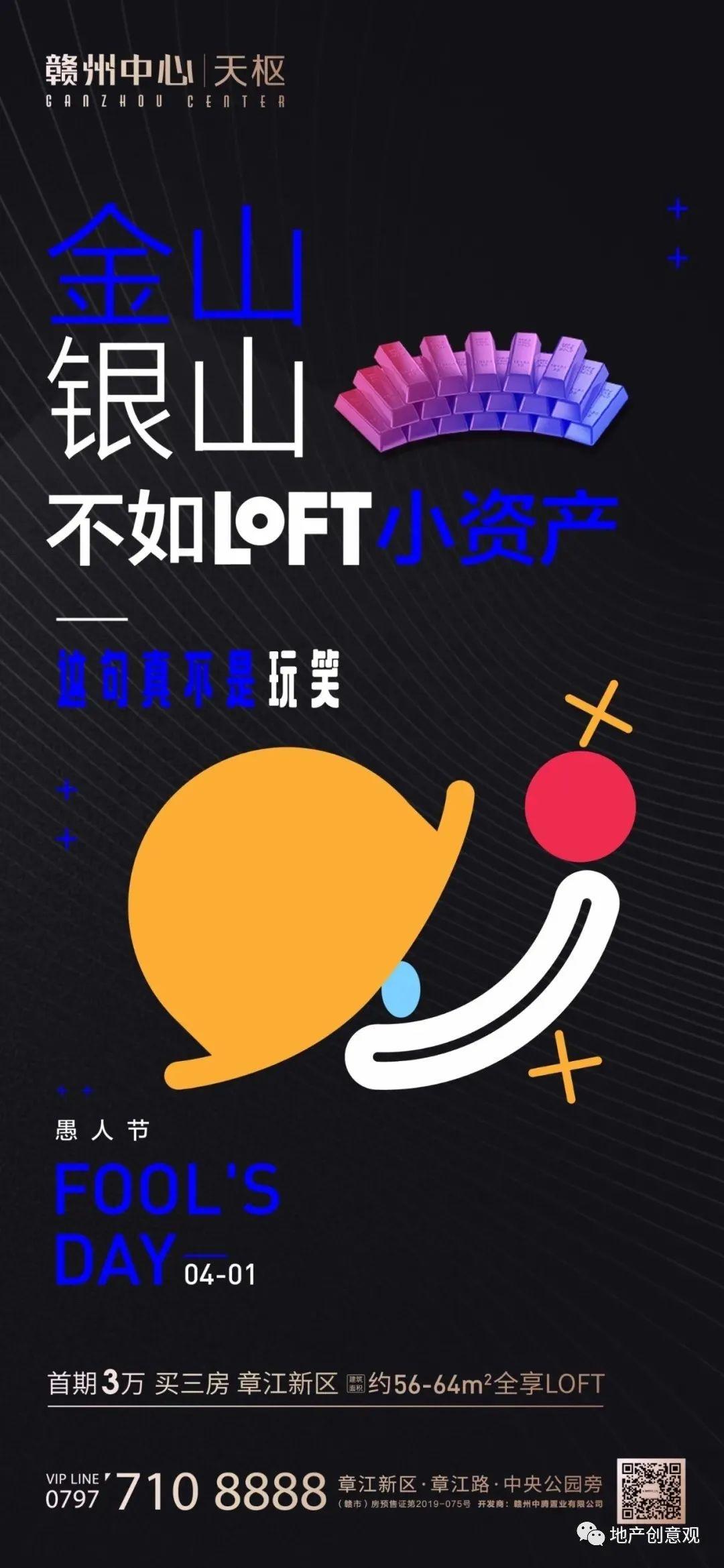 地产广告丨2021愚人节借势海报文案欣赏~插图95