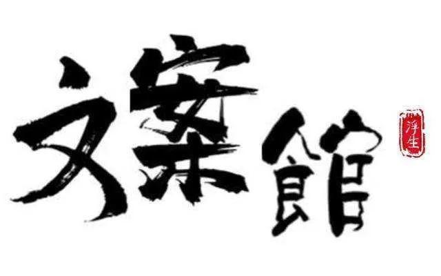 文案馆 2021女神节文案怎么发朋友圈 女神节最火爆的走心文案插图3