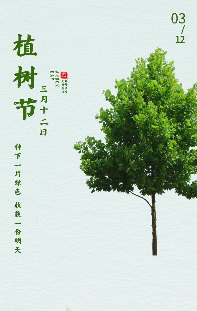 植树节文案、植树节海报宣传标语设计欣赏: 植树节, 你想栽在我心上?插图60