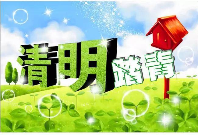 2021清明节问候祝福文案 清明节踏青说说带唯美图片插图4
