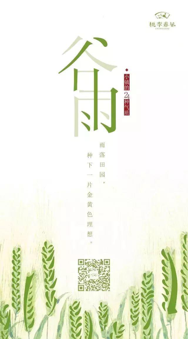近年各品牌谷雨文案欣赏 : 雨生百谷,招财纳福!插图16