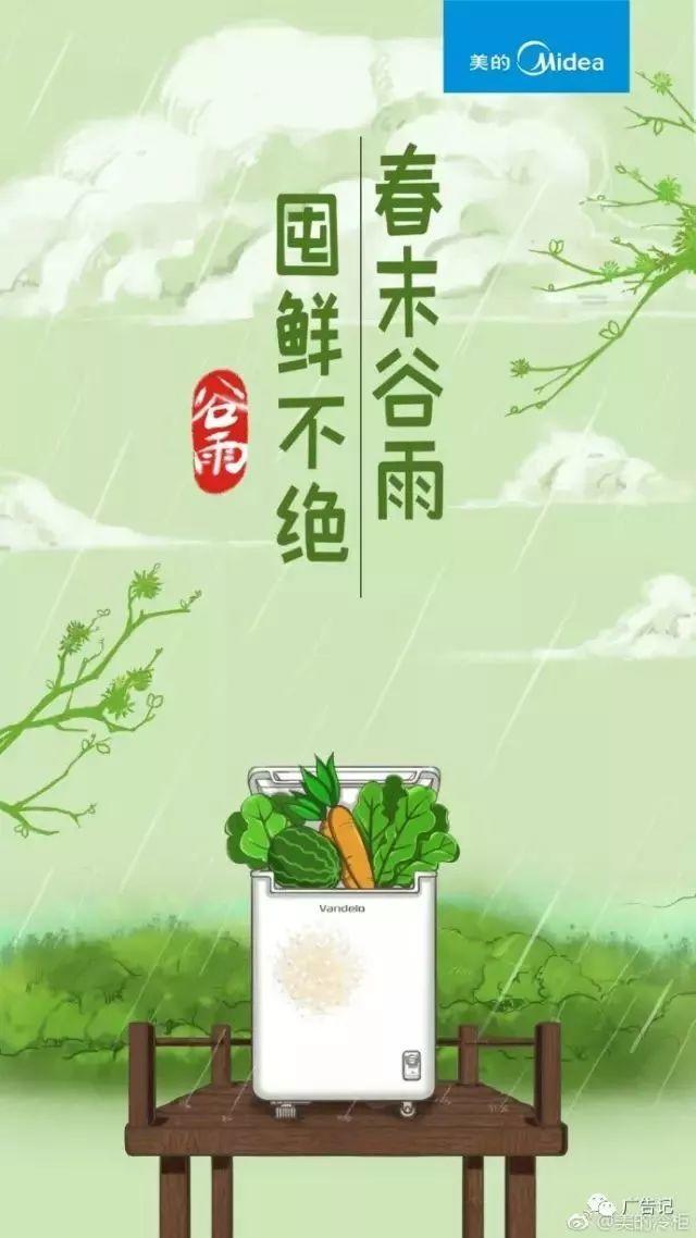 近年各品牌谷雨文案欣赏 : 雨生百谷,招财纳福!插图11
