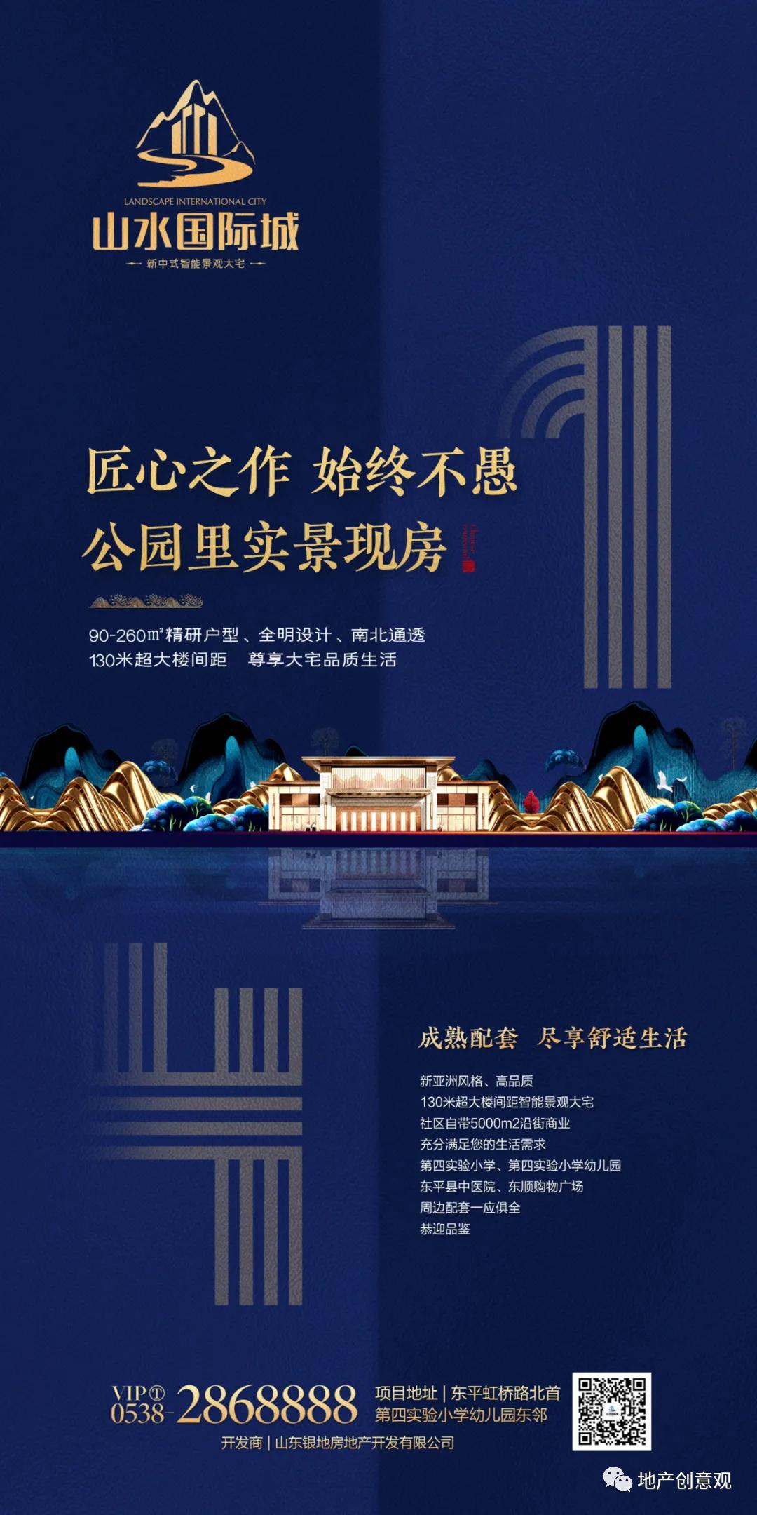 地产广告丨2021愚人节借势海报文案欣赏~插图16