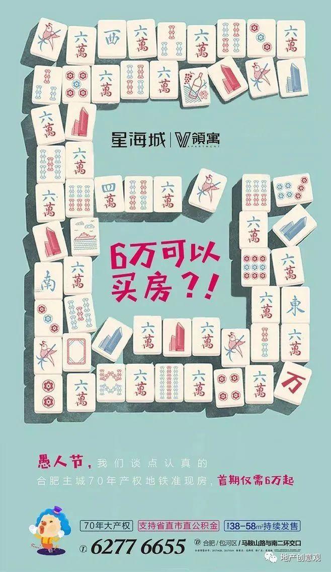 地产广告丨2021愚人节借势海报文案欣赏~插图144