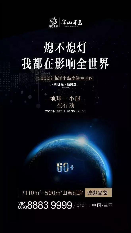 地球一小时文案海报:抬头发现天空中最亮的星!插图34