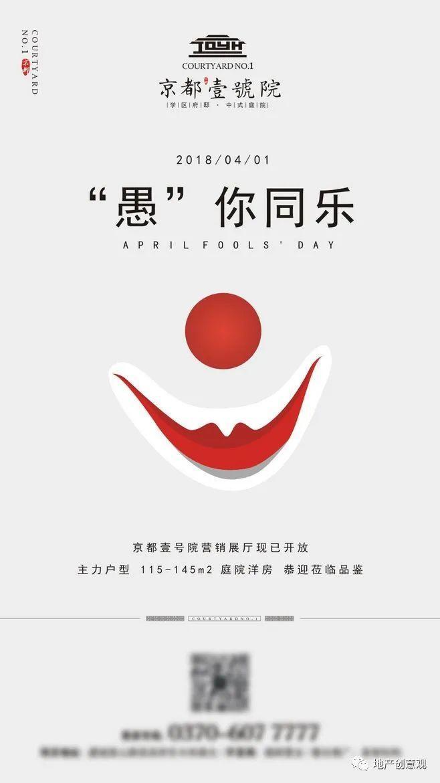 地产广告丨2021愚人节借势海报文案欣赏~插图169
