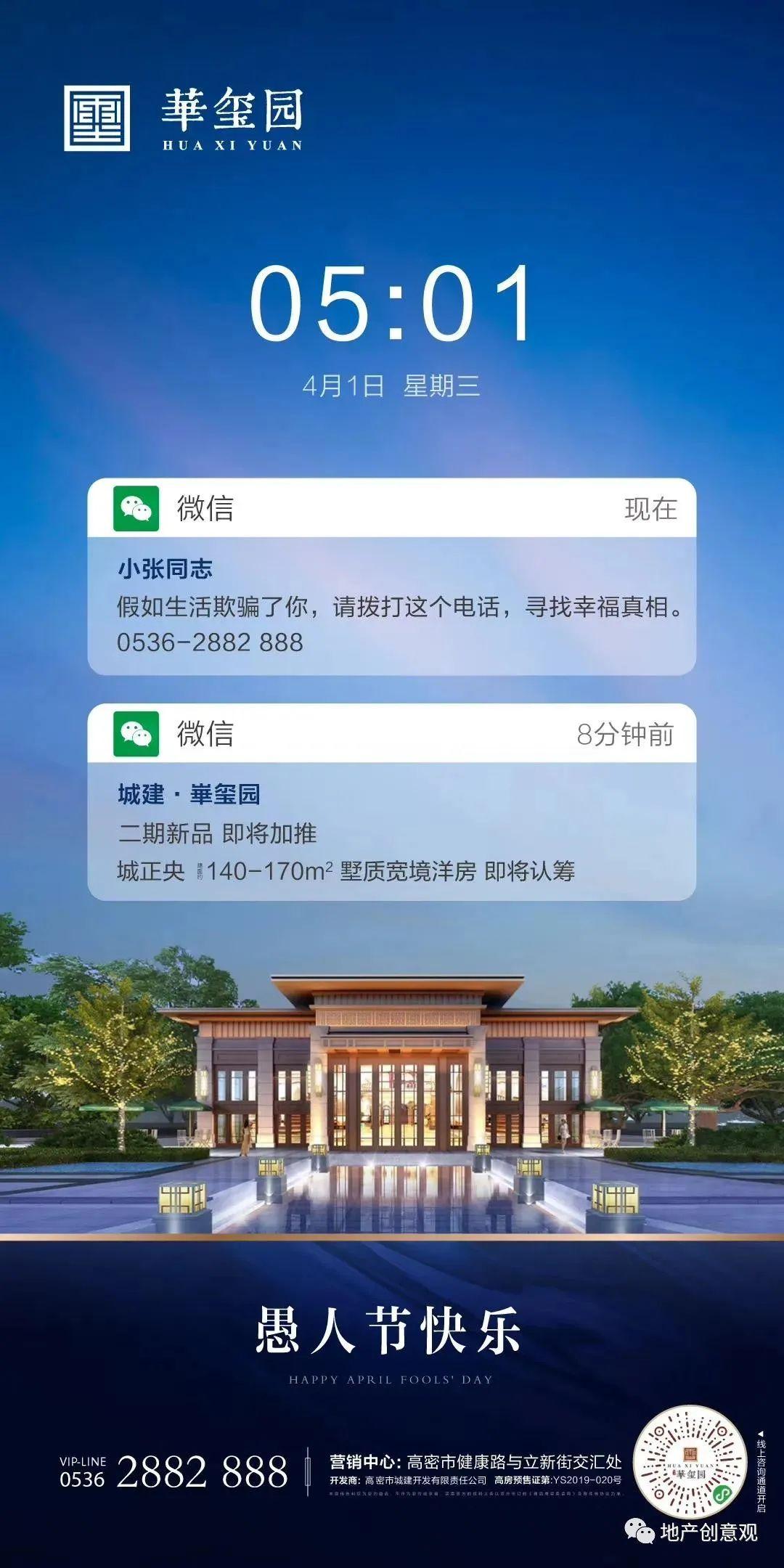 地产广告丨2021愚人节借势海报文案欣赏~插图102