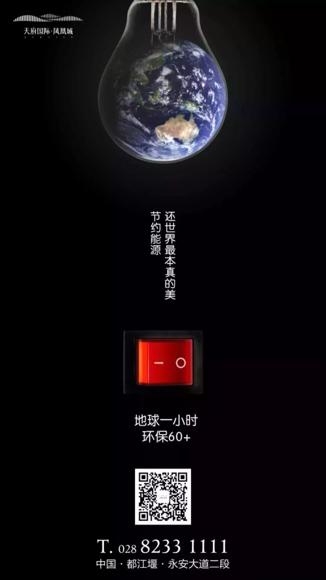 地球一小时文案海报:抬头发现天空中最亮的星!插图33