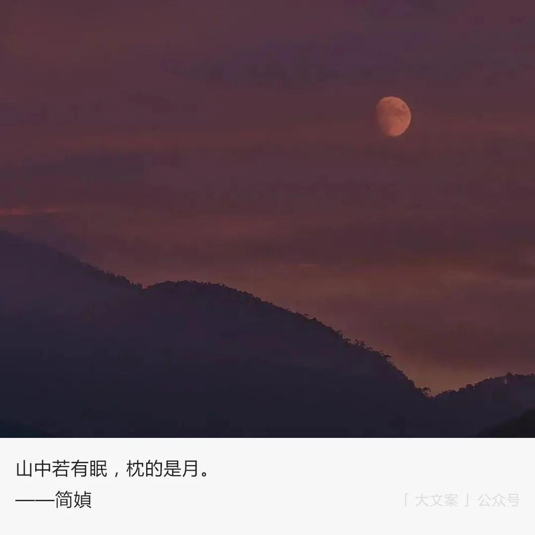 收藏 | 那些关于星星月亮的神仙文案插图
