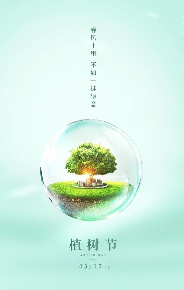 植树节文案、植树节海报宣传标语设计欣赏: 植树节, 你想栽在我心上?插图52