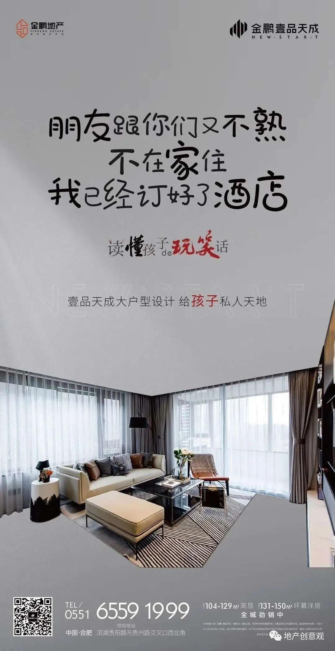 地产广告丨2021愚人节借势海报文案欣赏~插图219