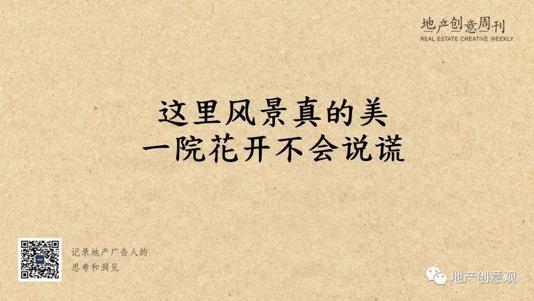 地产广告丨2021愚人节借势海报文案欣赏~插图19
