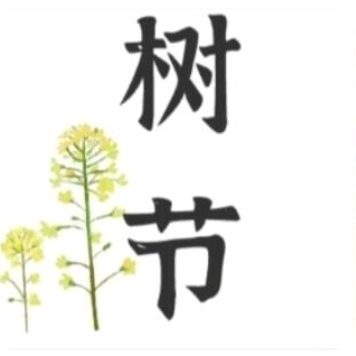 朋友圈配图: 3.12植树节文案+12组九宫格插图63